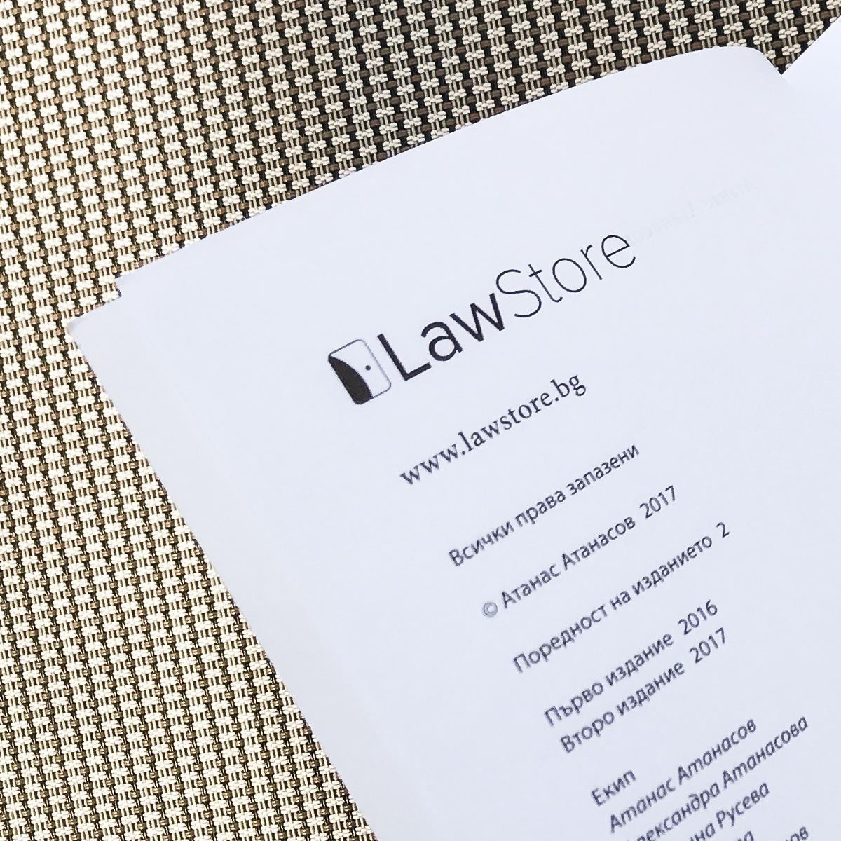 Юридическа правоспособност