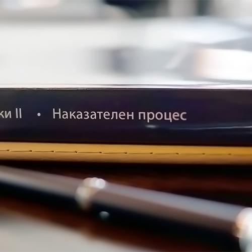 Наказателноправни науки - 2014